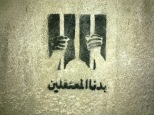 Tarek Alghorani - We wish to detain or we want prisoners.jpg