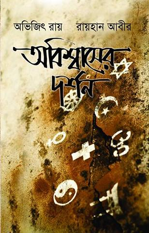Ebook Able Website Bengali Ebook